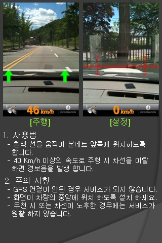 OnRoad (Lane Departure Warning) screenshot-3