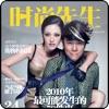 Trends Esquire Feb.2010
