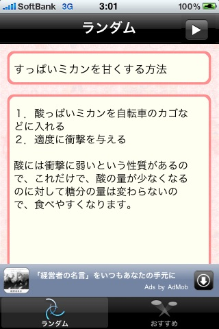 生活の知恵Free ScreenShot1