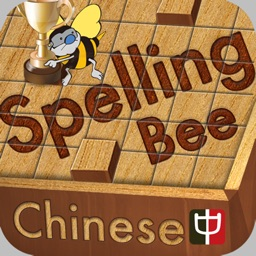 Chinese Spelling Bee-The Best Way to Learn Chinese