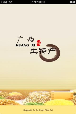 广西土特产平台 screenshot 1