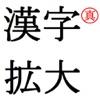 真 漢字拡大