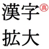 Bigger Kanji 漢字拡大