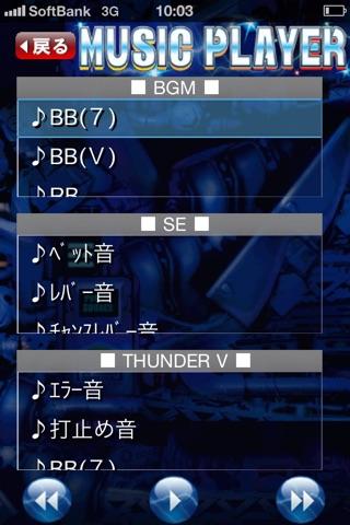 ダイナミックサンダーVのスクリーンショット2