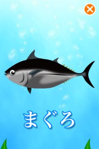 おすし図鑑のスクリーンショット3