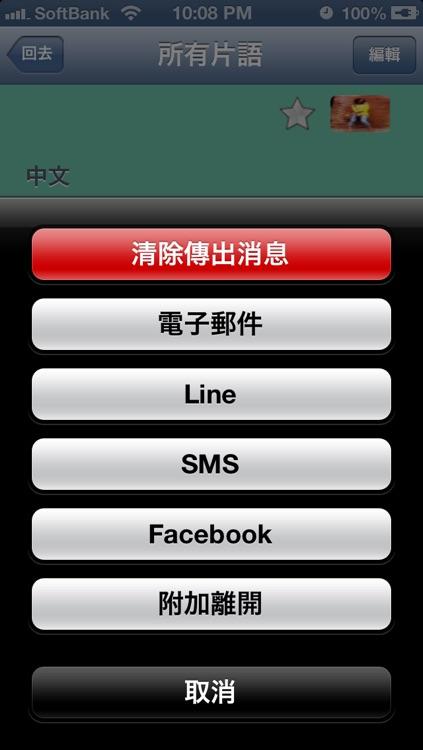 意大利语 - Talking Chinese to Italian Phrasebook - Angela screenshot-3
