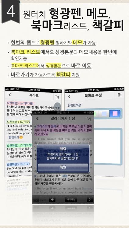 Plus성경찬송(한글4역본+영어3역본/통일찬송가) screenshot-3