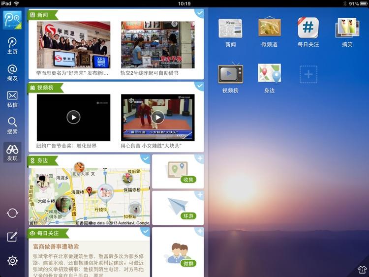 腾讯微博HD