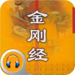 金刚经-汉语佛经课诵-有声佛经
