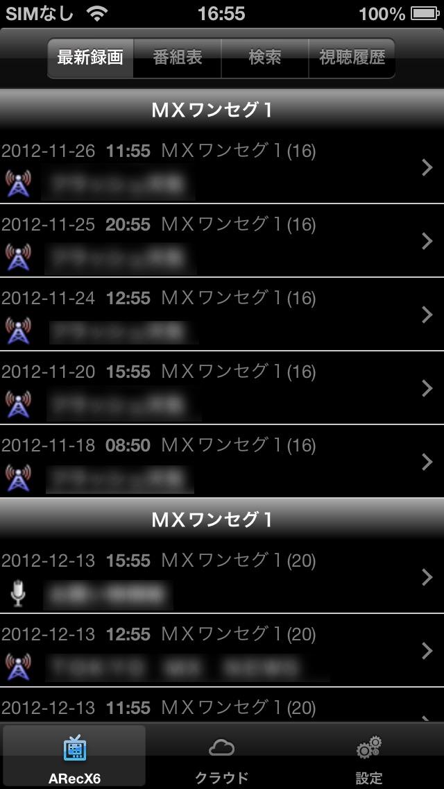 ARecX6 Playのスクリーンショット1