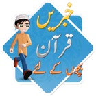مکمل بچوں کے لئے قرآن مجید کی کہانیاں icon