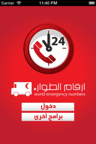 أرقام الطوارئ screenshot 2