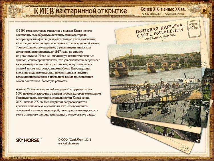 Киев на открытке