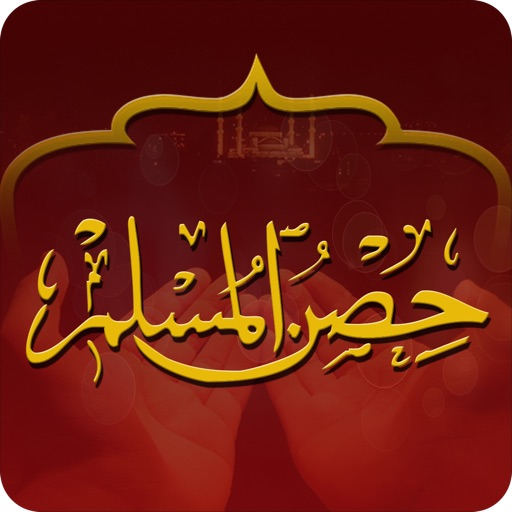 Hisnul Muslim-Arabic & English