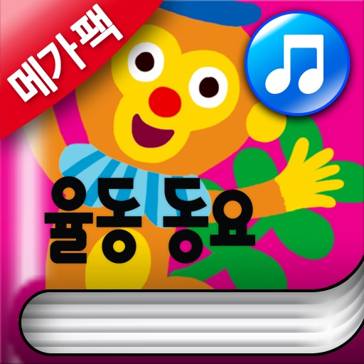 Dance Routine and Children's Song Mega Pack
