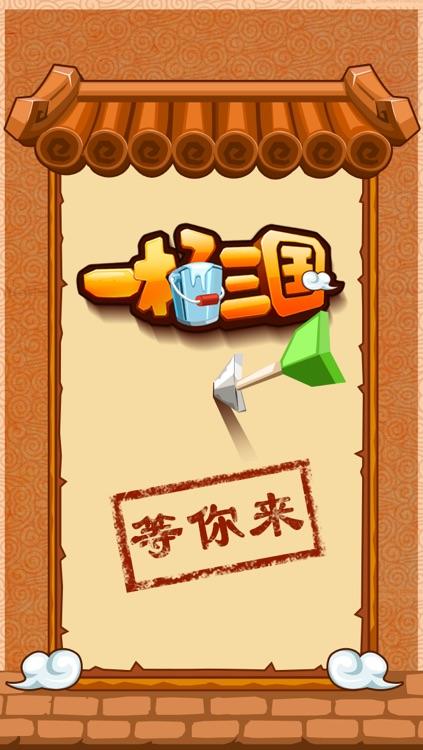 一桶三国 screenshot-4