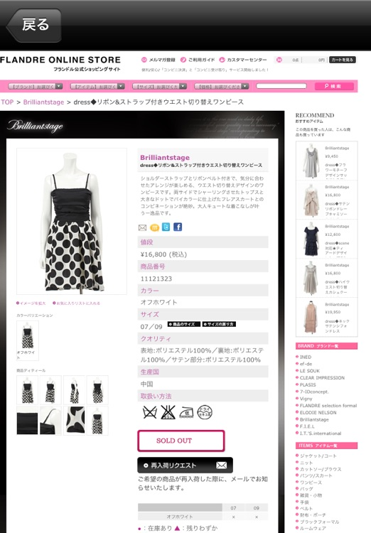 Brilliant stage - SPRING & SUMMER COLLECTION by... screenshot-4