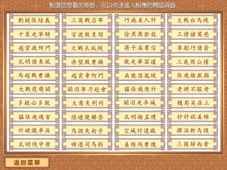 HappyReading-四大名著儿童版-三国演义 screenshot-4