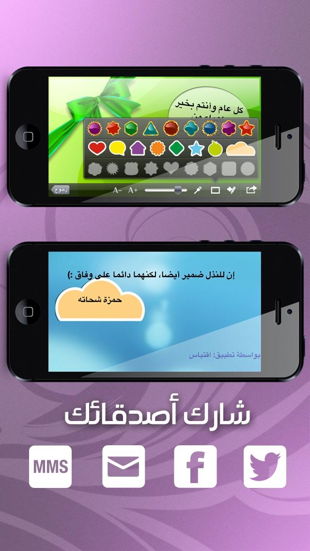 Islamic Cards - بطاقات إسلامية Screenshot 4