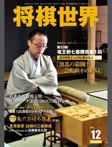 将棋世界のおすすめ画像1
