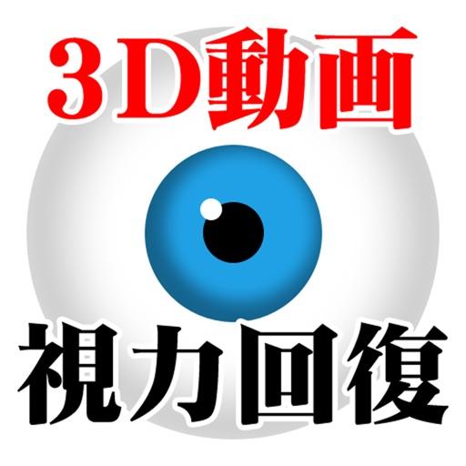 3D-Anime EYE trainer