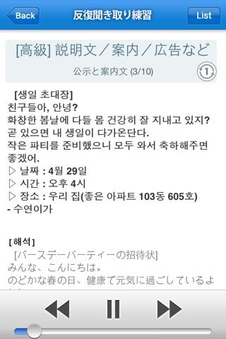 繰り返し聞くだけで話せるようになる韓国語のおすすめ画像4