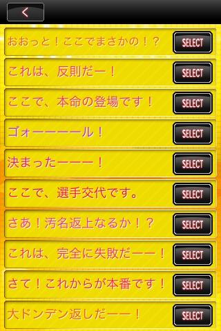 なんでも実況マシーン! ScreenShot1