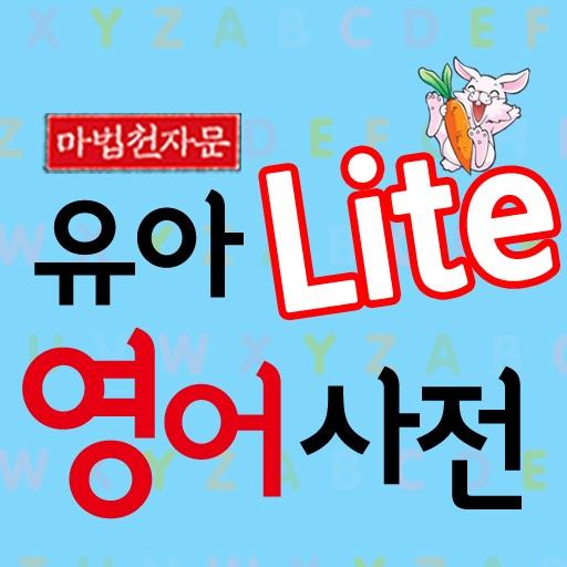 [마법천자문 LITE] 유아 영어사전 Lite