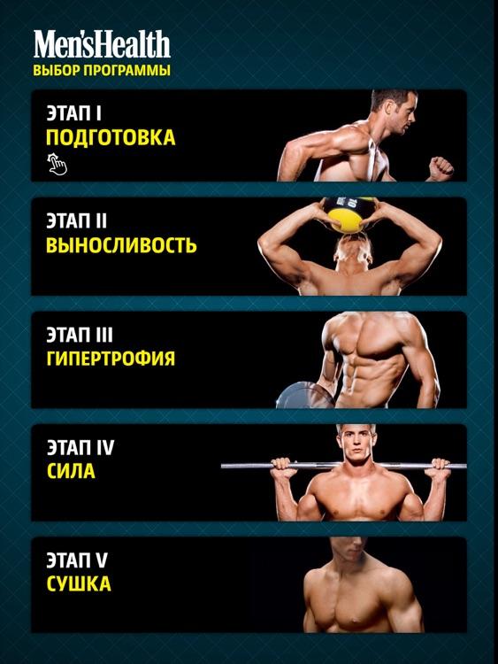 Персональный тренер Men's Health Russia