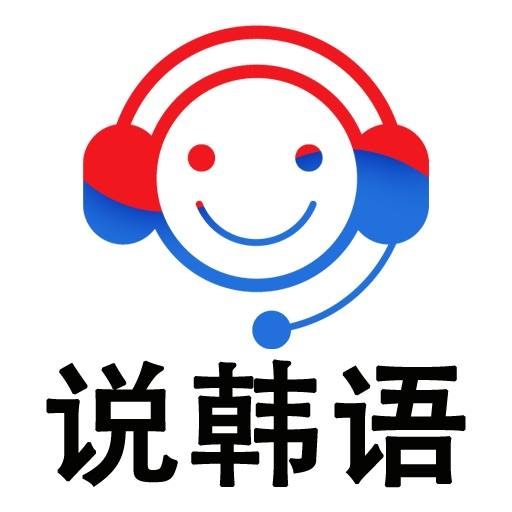 仅靠反复收听也能开口说韩国语