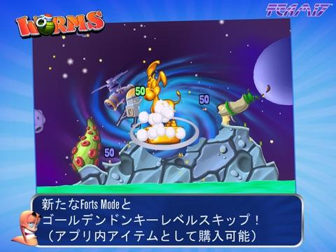 Worms HDのおすすめ画像4