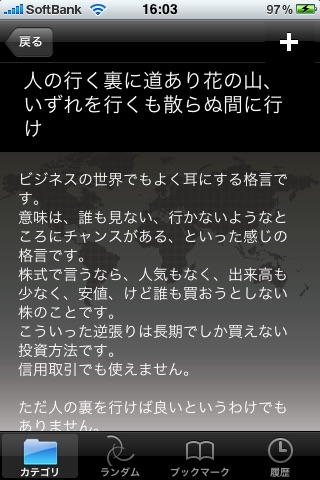 株格言 screenshot1