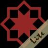 Quranic Words - Understand the Arabic Qur'an (Lite Version) - iPhoneアプリ