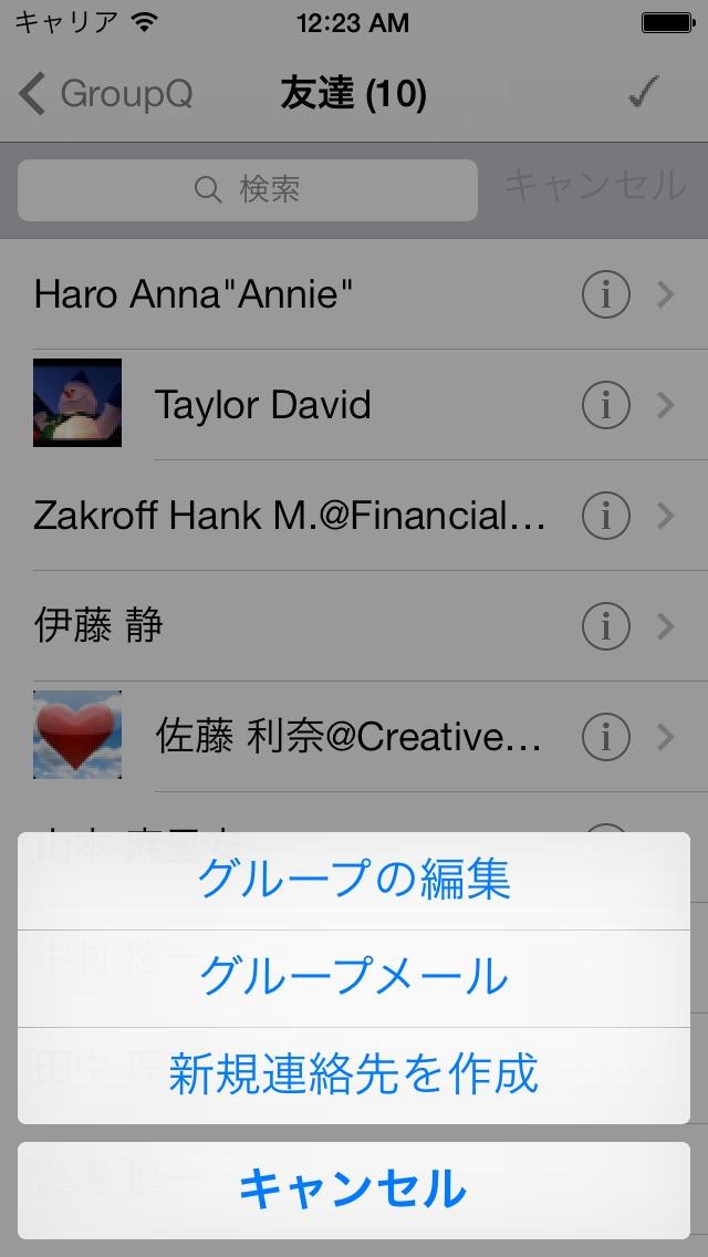 連絡先 グループ 管理 - グループQ (GroupQ) ScreenShot2