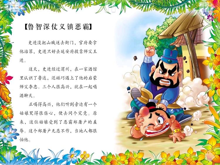 HappyReading-四大名著兒童版-水滸傳