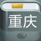 重庆攻略 icon