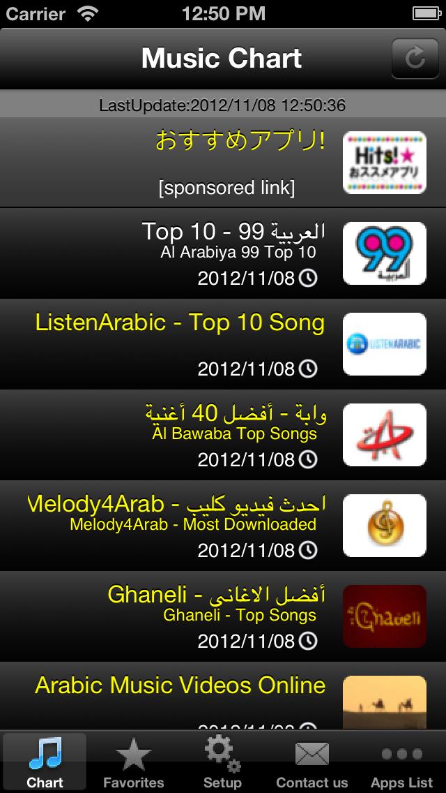 Arab Hits! (Free) - Get The Newest Arabic music chartsلقطة شاشة1