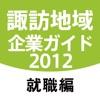 諏訪地域企業ガイド2012-就職編