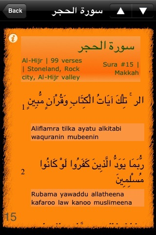 القرآن  - Quran (The Holy Qur'an in Arabic)