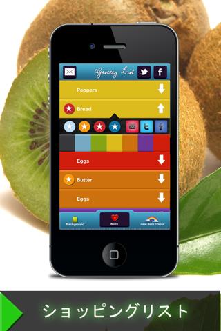 食料品や買い物リスト - 無料のスクリーンショット1