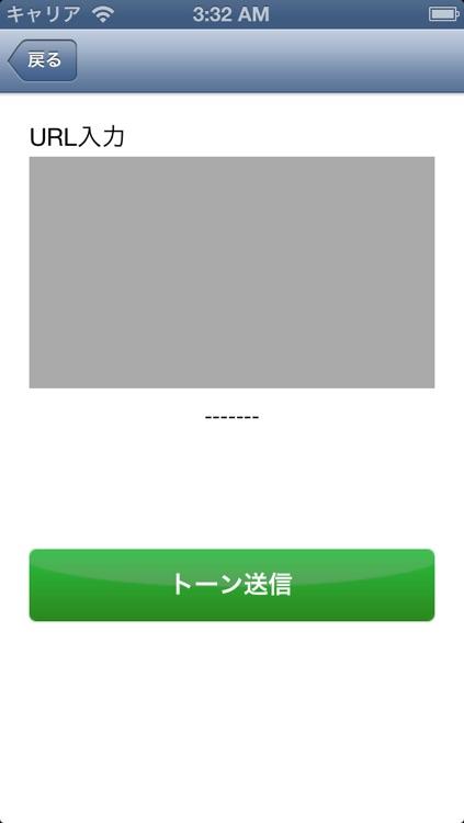 Toneconnect screenshot-3