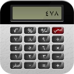 الحاسبة العربية