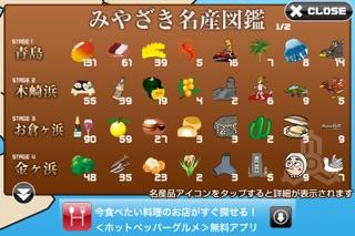 HANIWA SURF in MIYAZAKI #47appのスクリーンショット3
