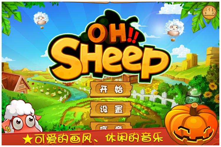 小羊总动员 之 媚影危机