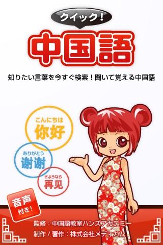 クイック ! 中国語のおすすめ画像1