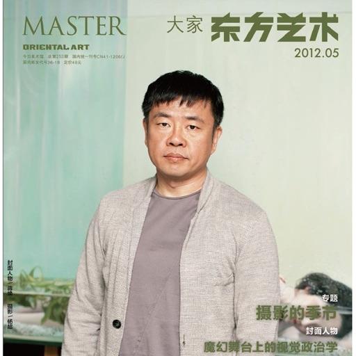 东方艺术大家2012年5月刊