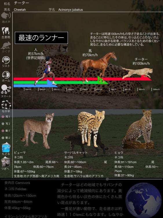 Animal Life Free for Japan