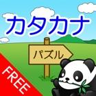 カタカナパズル【無料版】 icon