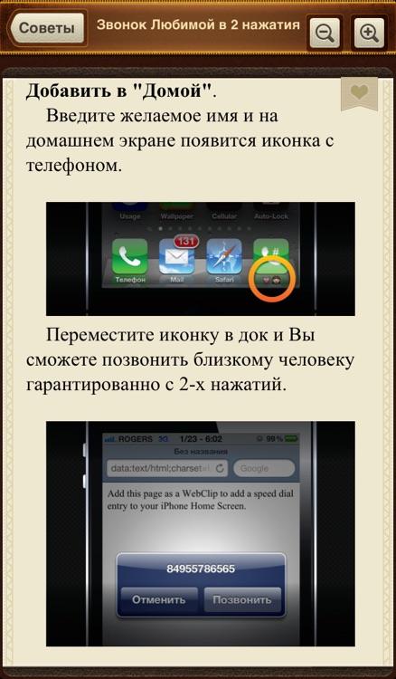 Секреты и Советы 6.1.1 screenshot-3