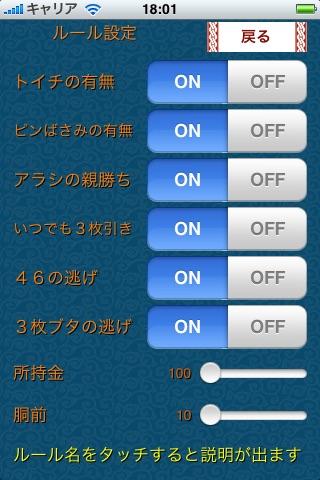忍者バカラ - おいちょかぶ screenshot1